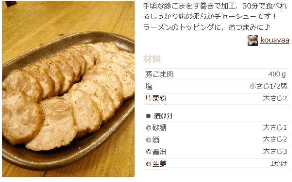 豚肉のレンジ温めレシピ人気5選(お弁当&メインのおかず)